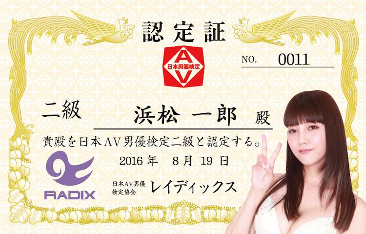 デジタル版2級認定証 0011 浜松一郎