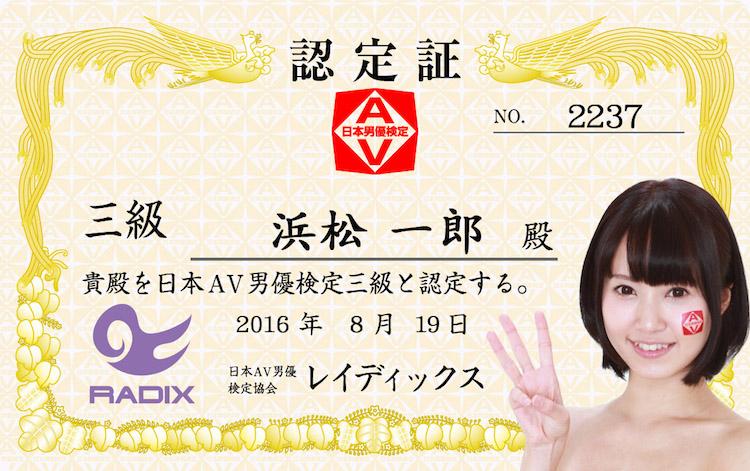 デジタル版3級認定証 2237 浜松一郎