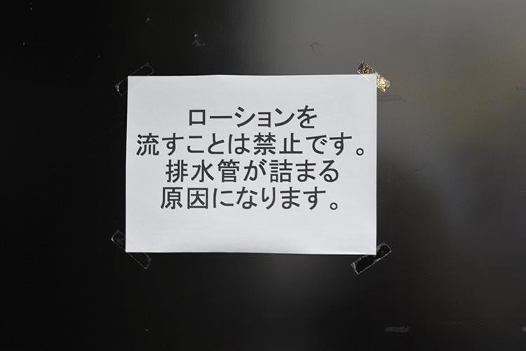 SODのトイレにある注意書き。新人ADが撮影で使ったローションを流してしまい、つまらせてしまうことが多かったため書かれたそう。